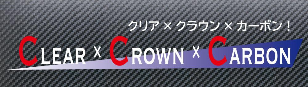クリアxクラウンxカーボン