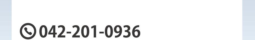 電話番号 042-201-0936